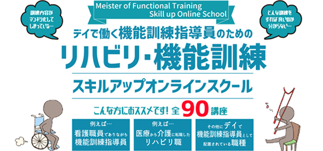 機能訓練指導員のためのオンライン講座